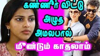 I'm In Still Love With AL Vijay : Amala Paul Emotional Speech | Hot Cinema News