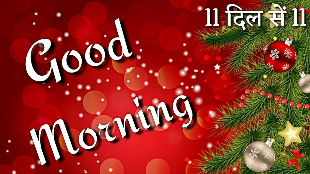 Good Morning Video Beautiful Whatsapp Status Greetings Wishes