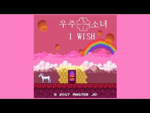 [8BIT] I Wish - WJSN