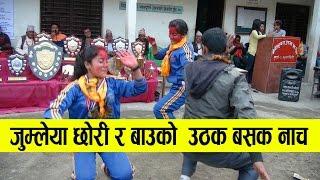 जुम्लिया छोरि र बाउको खतरा दोहोरि नाच || Panche Baja Gulmi Kurgha