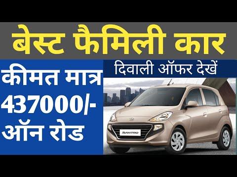 Santro Era Full Reviews || Hyundai Santro Full Details | Hyundai family car