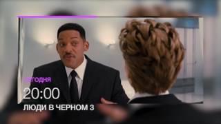 """Нужна комедия и боевик? Тогда смотри """"Люди в черном-3"""" 24 марта в 20.00 на НТК! (анонс)"""