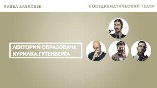 Павел Алексеев - Постдраматический театр