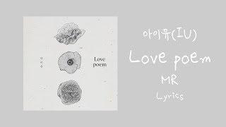 [MR] Love poem - 아이유