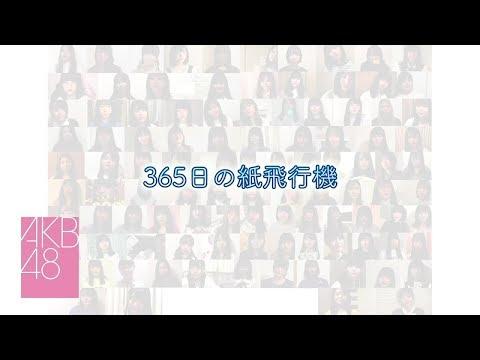 365日の紙飛行機(おうちver.)