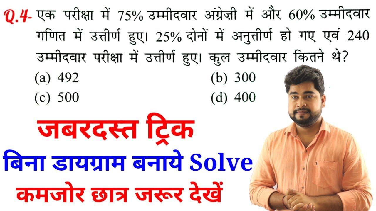 Maths (गणित) Part - 158//For-RAILWAY NTPC, GROUP D, SSC CGL, CHSL, MTS, BANK & all exams