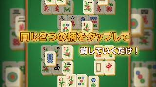 四川 麻雀 省 ゲーム