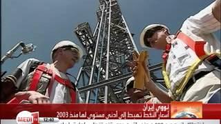 فيديو .. هبوط حاد في  أسعار النفط العالمية