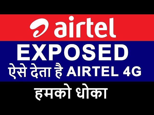 AIRTEL Exposed | 3 Ways How Bharti AIRTEL Fooling its 4G Customers | JIO vs AIRTEL in HINDI