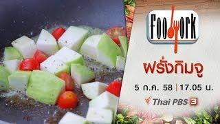 Foodwork : ฝรั่งกิมจู (5 ก.ค. 58)