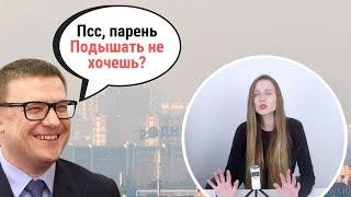 Зачем Текслера отправили в Челябинск