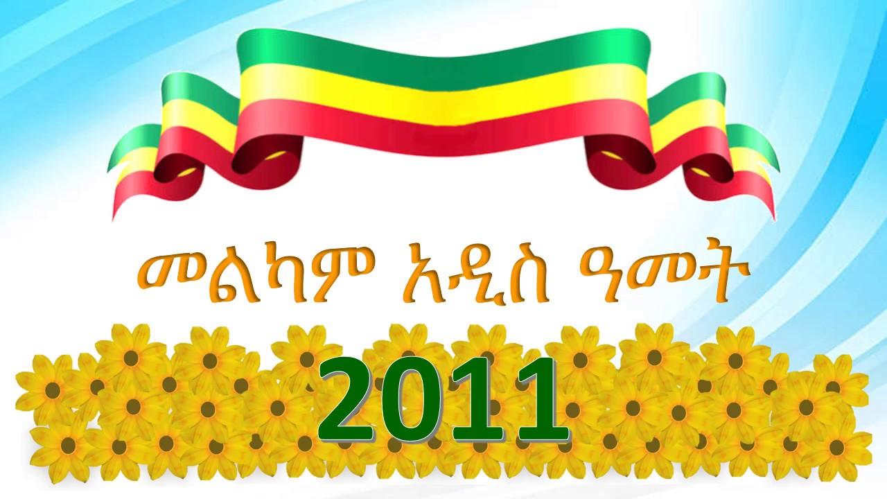 Ethio new year songs plus