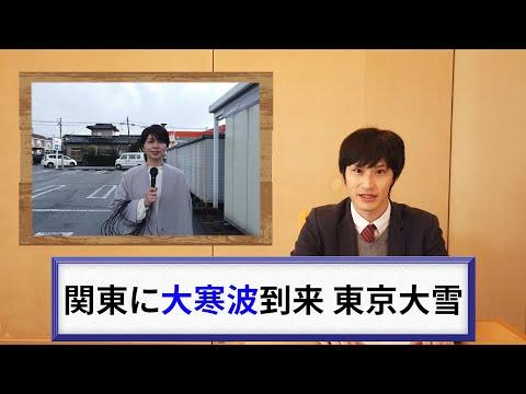 東京で雪が降ったニュースが流れた時の富山県民あるある7選