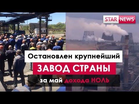 Остановлен крупнейший завод Красный октябрь! За май прибыль ноль ! Россия 2018