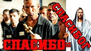 Почему в РОССИЙСКОЙ тюрьме нельзя говорить слово СПАСИБО?