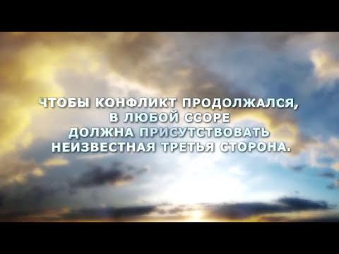 Разрешение конфликтов, справочник «Саентология: Настольная книга» Л. Рона Хаббарда