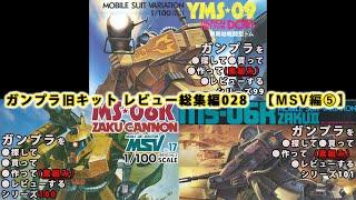 ガンプラ 旧キットレビュー 総集編028【MSV編 05】(Gundam/Gunpla)【ゆい・かじ/Yui Kaji】