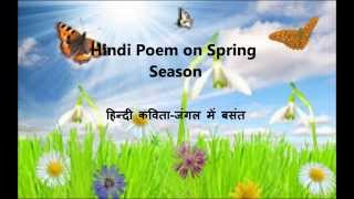 Hindi poem on spring season, हिन्दी कविता-जंगल में बसंत