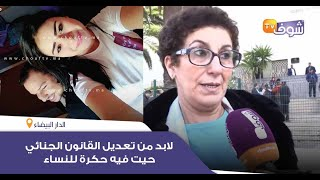 المحامية فتيحة اشتاتو تتضامن مع ليلى بنت الشعب:''لابد من تعديل القانون الجنائي حيت فيه حكرة للنساء''