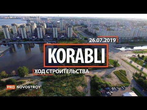 "ЖК ""KORABLI"" [Ход строительства от 26.07.2019]"