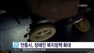[안동MBC뉴스]안동시 장애인복지지원 확대