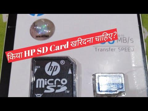 HP Micro SDHC Mi 2 Class 10 Reviews