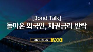 돌아온 외국인, 채권금리 반락  l Bond Talk …