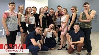 Реалити-шоу Ms&Mr Sibsutis 2018. Выпуск #3