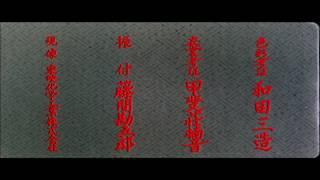 水戸黄門(1957年)