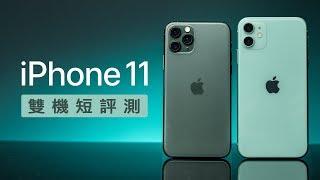 「邦尼評測」雙機實測!iPhone 11 vs. iPhone 11 Pro 開箱短評測(夜拍對比 Pixel 3 Night Sight,iPhone Xs ,螢幕音響對比測試、夜景模式 值不值得買