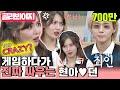 """[골라봐야지][HD] 게임하다가 진짜로 싸우는 현아♥던 (HyunA♥DAWN) 커플 """"걱정 마세요. 진짜 싸워요~""""   #아는형님 #JTBC봐야지"""