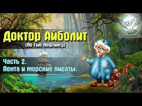 Слушать Сказку ДОКТОР АЙБОЛИТ Аудиосказка на ночь Доктор  Айболит