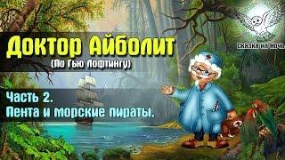 Доктор Айболит (По Гью Лофтингу) часть 2 -  Пента и морские пираты | Аудиосказка