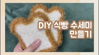 [DIY] 손뜨개 뜨개질 식빵수세미 만들기 (타임랩스 …