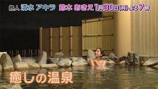 1月30日(月)夜7時放送】 富山県を走るJR城端線・氷見線を、清水アキラ...