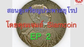 เหรียญประพาสยุโรป รัชกาลที่5 EP 2 I SiamCoin.Com