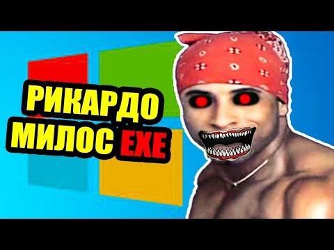 РИКАРДО МИЛОС.EXE В WINDOWS.EXE