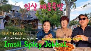 임실 매운족발/Imsil Spicy Jokbal.