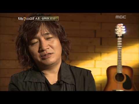 #14, Sinawe - Gangnam Style, 시나위 - 강남 스타일, I Am a Singer2 20121007