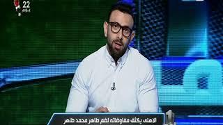 نمبر وان| أهم صفقات الأهلي هذه الفترة.. ورسالة مهمة  لرؤساء الأندية المصرية