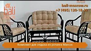Комплект для отдыха из ротанга Marcos(, 2014-11-26T08:37:42.000Z)