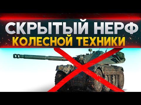 СКРЫТЫЙ НЕРФ КОЛЕСНИКОВ И БАГИ ПАТЧА 1.9 В World Of Tanks