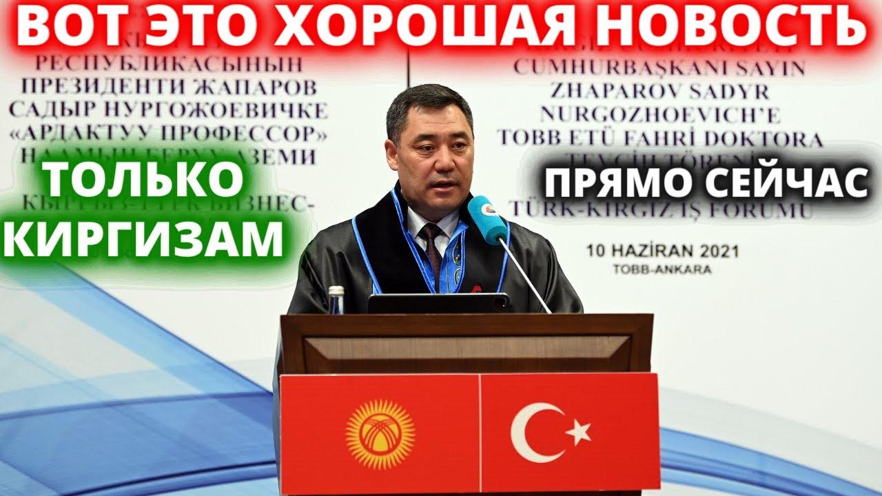 Прямо Сейчас!!! Турция Решила Помочь Киргизии в Укреплении ее Военного Потенциала Срочный Новости...