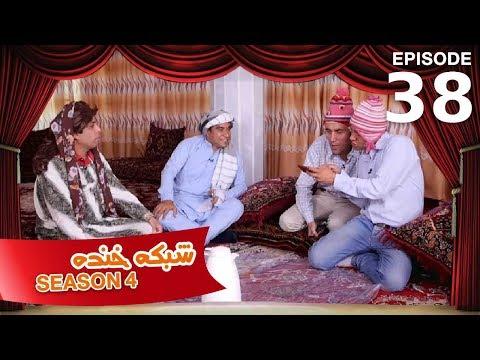 شبکه خنده - فصل ۴ - قسمت ۳۸ / Shabake Khanda - Season 4 - Episode 38