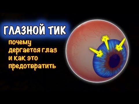 Глазной тик: почему дергается глаз и как от него избавиться