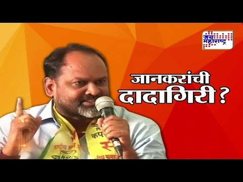 Lakshvedhi on RSP leader Mahadev Jankar viral video