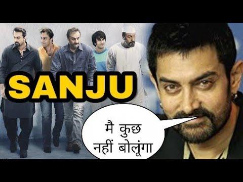Aamir Khan ने नहीं किया अपने Hit Sanjay dutt biopic की Film 'Sanju' पर कोई Comment, यह है वजह!