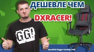 ПОЧЕМУ ДЕШЕВЛЕ? ✔ Сравнение Игровых Кресел Speedlink Regger и DXRacer!