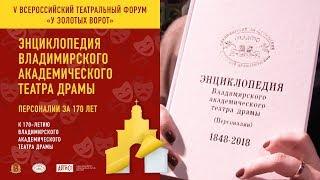 Энциклопедия Владимирского академического театра драмы