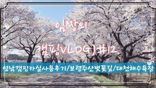 임짱의 캠핑이야기 VLOG)#12. 영남캠핑카TL350…